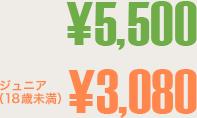 \5,800 ジュニア(18歳未満) \1,080