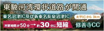 東京駿河湾環状道路が開通